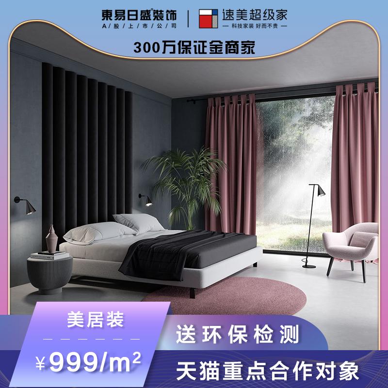 速美装修全包999元/�O套餐新老房室内改造家整装设计公司【订金】