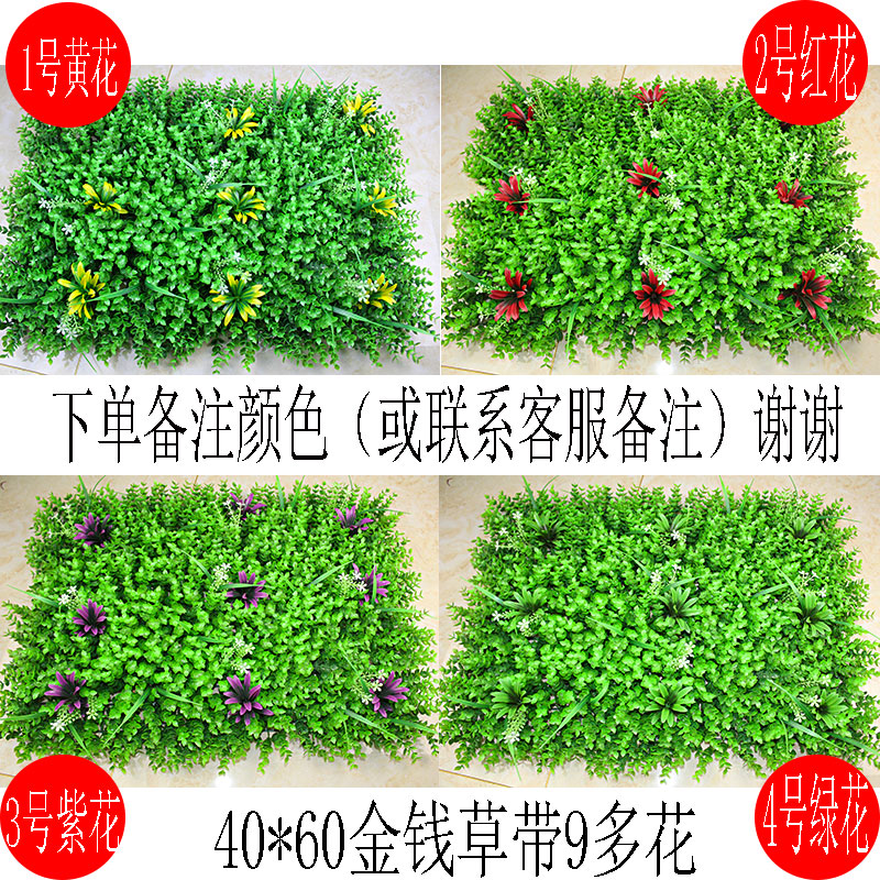 Simulation lawn plastic artificial green plant wall fake lawn balcony decoration flower turf kindergarten carpet green plant wall