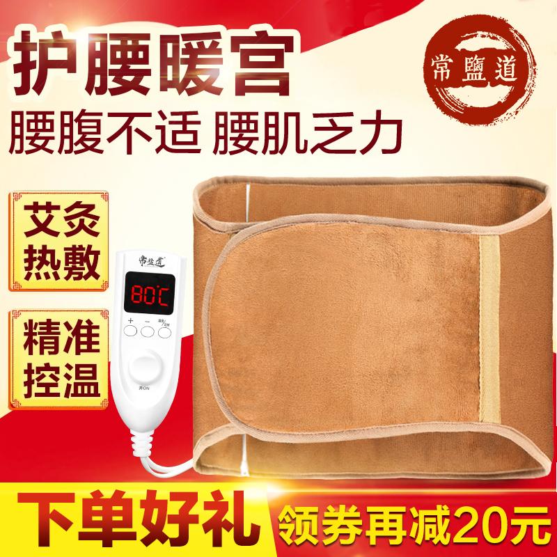 暖宫腰带充电加热艾灸盐袋粗盐热敷包