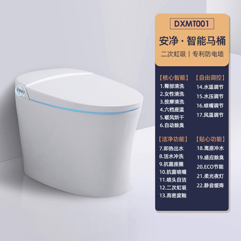 16日0点开始限1小时 diiib 大白 DXMT001 安净智能马桶 多重优惠折后¥1749包邮