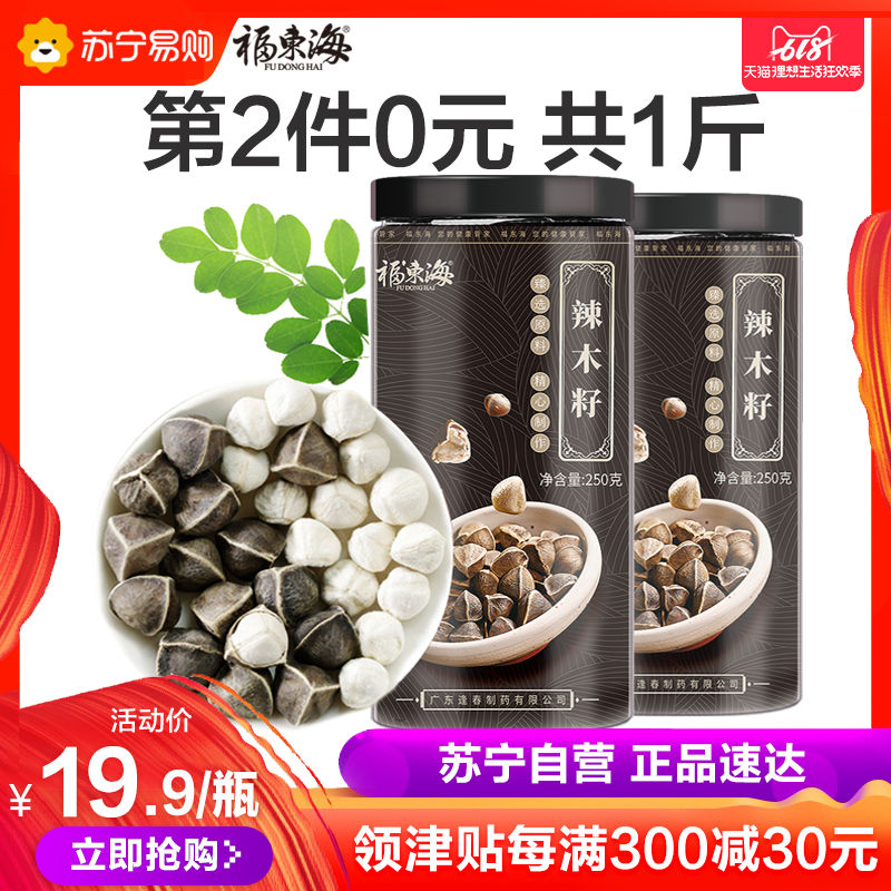 Fu Donghai moringa seeds 250g moringa seeds in large particles of moringa seeds to buy the effect of 2 a total of 500g loaded 1 kg of soaked water