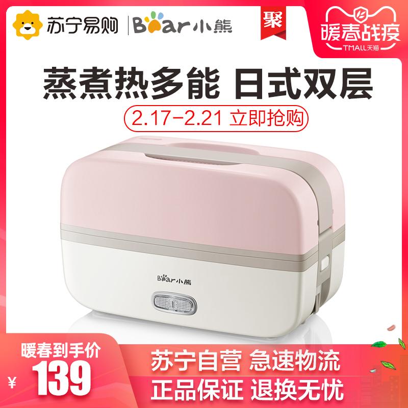 小熊电热饭盒上班族热饭神器日式双层可插电加热便当盒