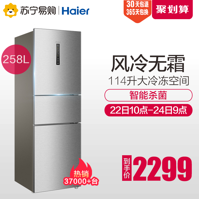 Haier/海尔BCD-258WDPM三门冰箱节能三开门风冷无霜