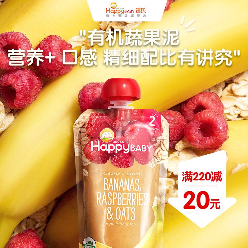 美国禧贝happybaby2段进口有机辅食果泥 婴儿香蕉覆盆子燕麦113g