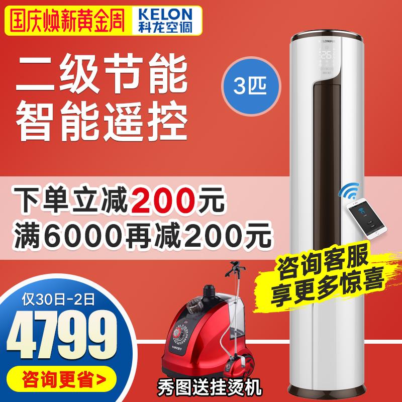 科龙 KFR-72LW-EFLVN2(3D03)大3p匹客厅空调立式冷暖家用智能柜机