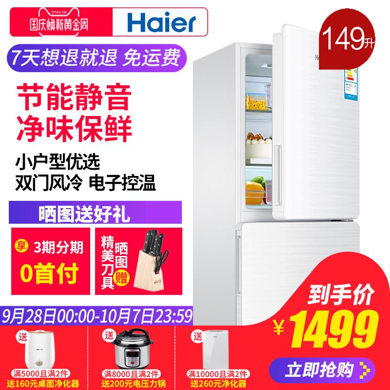Haier-海尔 BCD-149WDPV两门小型电冰箱家用风冷无霜双门149升