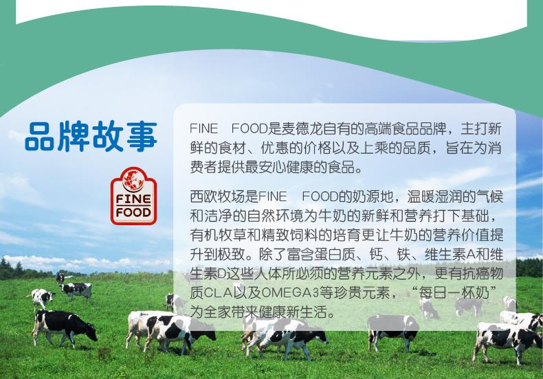 荟食(FINEFOOD)全脂纯牛奶250ML_13.jpg