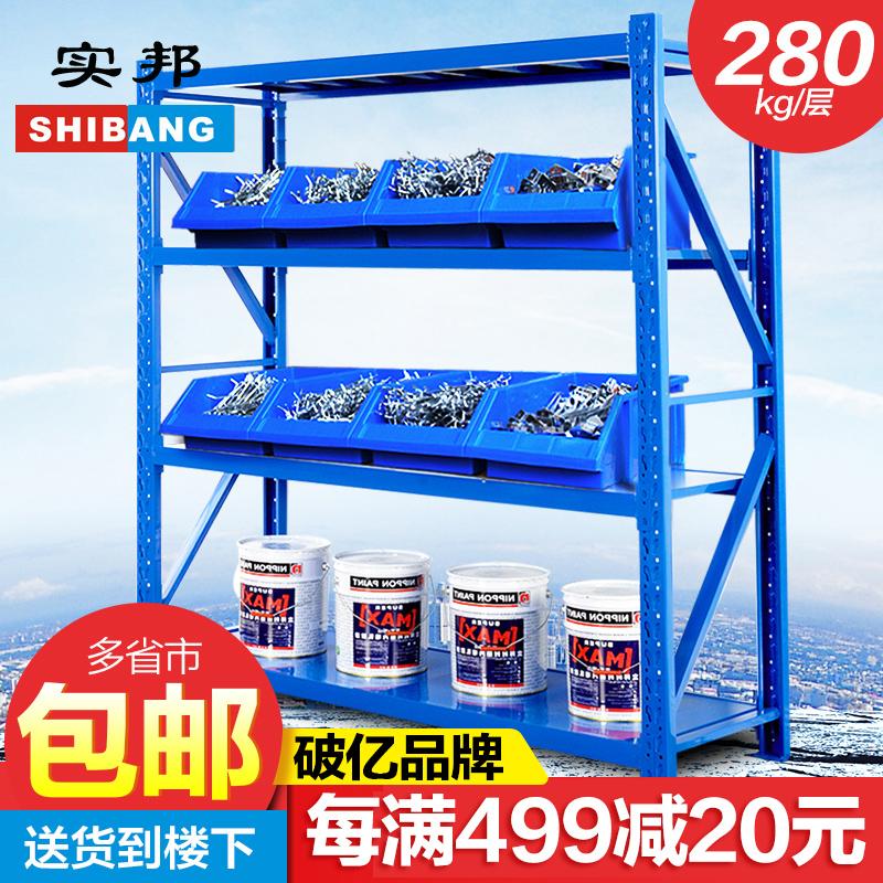 Складские полки Shibang бесплатно сочетание складских стеллажей многослойных средних стеллажи дисплей железная полка Изображение 1