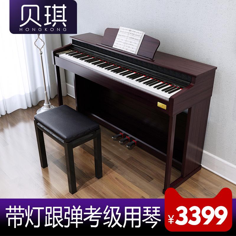 贝琪电钢琴88键重锤智能专业成人家用幼师初学者数码儿童电子电钢
