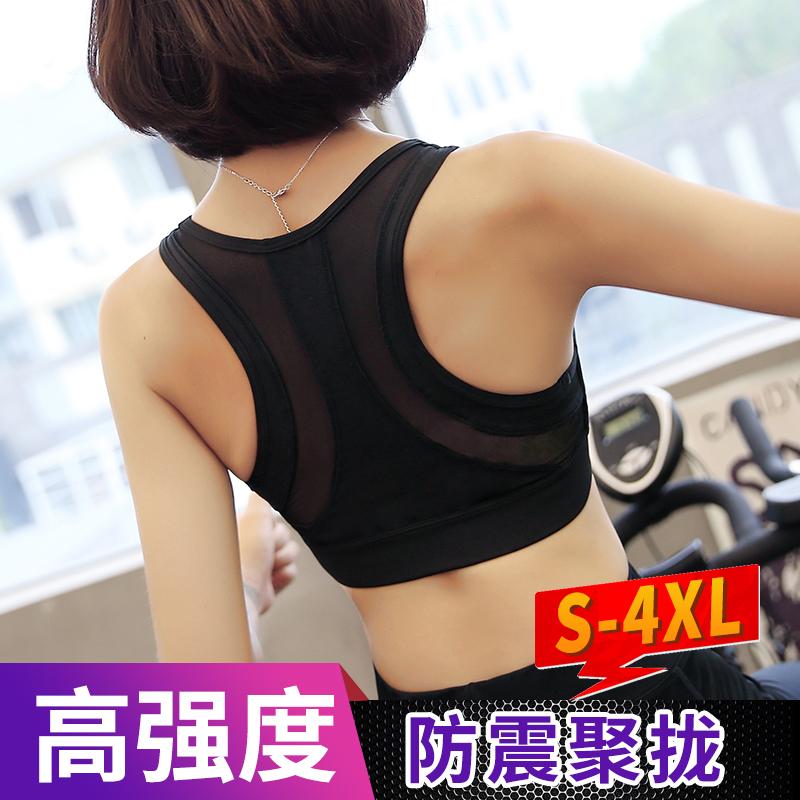运动内衣女大码胖m防震200斤跑步聚拢专业bra背心式健身美背文胸