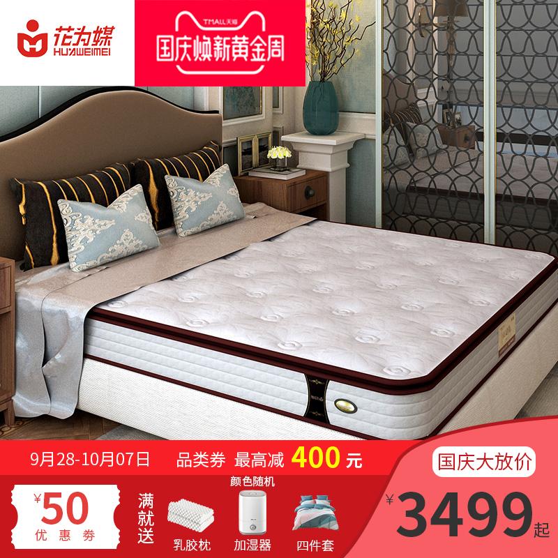 花为媒 雅蒂尼凝胶记忆棉泰国进口天然乳胶床垫 1.8m环保弹簧床垫