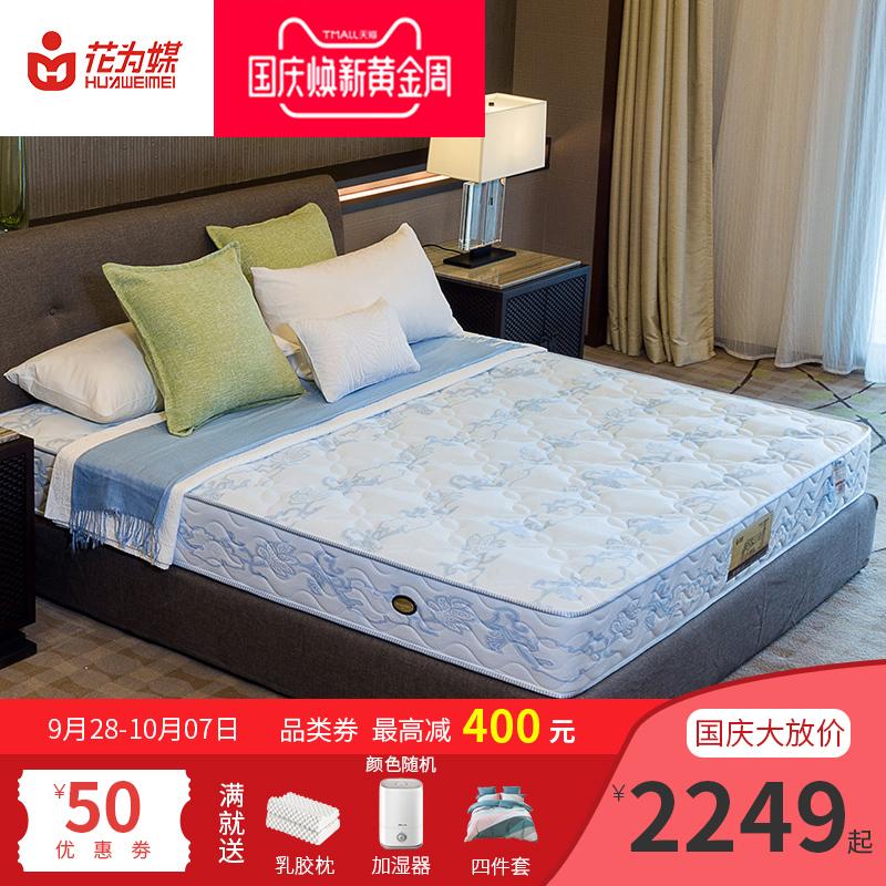花为媒进口天然乳胶床垫1.8米床垫椰棕硬垫1.5米床双人席梦思床垫