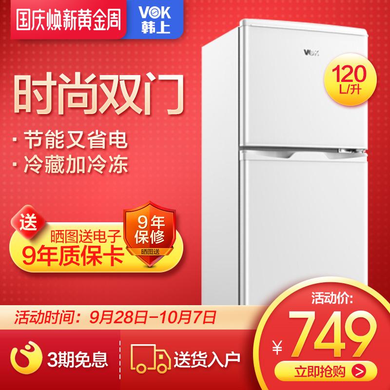 韩上 BCD-120 小型冰箱双门家用节能双开门冰箱冷藏冷冻宿舍冰箱