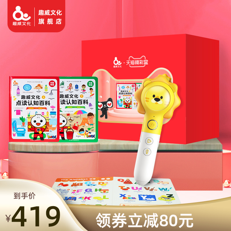 Funway culture early education child bilingual 2 generation encyclopedia Tmall Elf intelligent AI intelligent point reading pen 3- 6 years old
