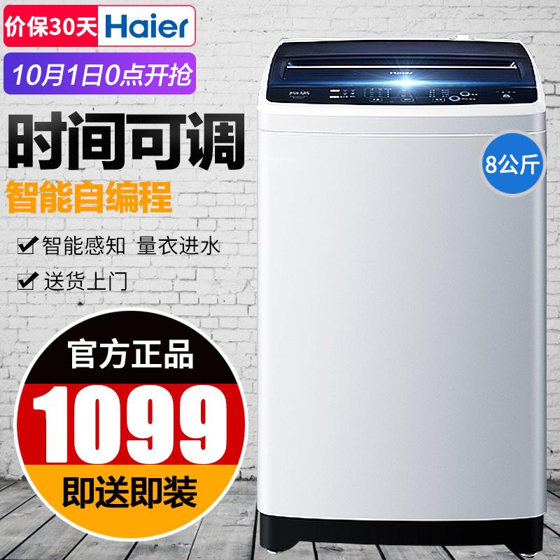 海尔洗衣机全自动8公斤波轮家用大容量甩干Haier-海尔 EB80M2WH
