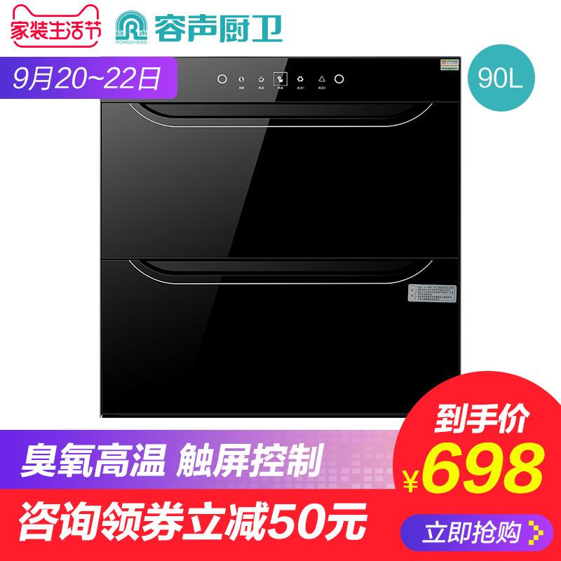 容声 ZQD90-RX02E镶嵌式家用臭氧高温紫外小型消毒柜碗柜