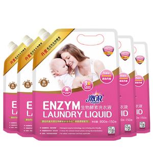 激浪生物酵素洗衣液婴儿洗衣液女士内衣专用薰衣草香 9.5斤