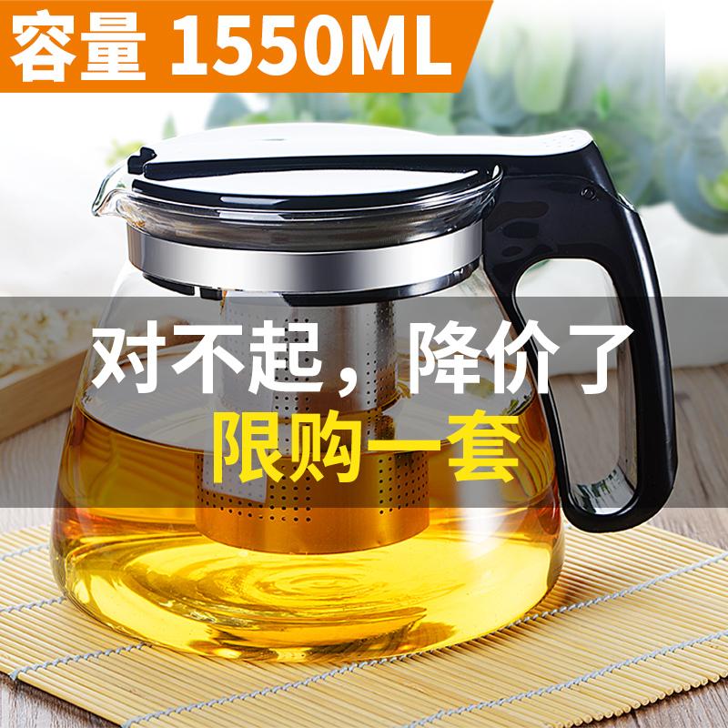 玻璃茶壶套装家用耐高温加厚耐热办公室过滤大号沏茶壶透明冲茶器