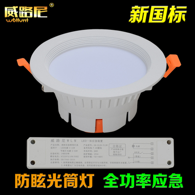 Full-power fire emergency downlight anti-glare ceiling lamp lithium battery rechargeable emergency power supply LED lighting