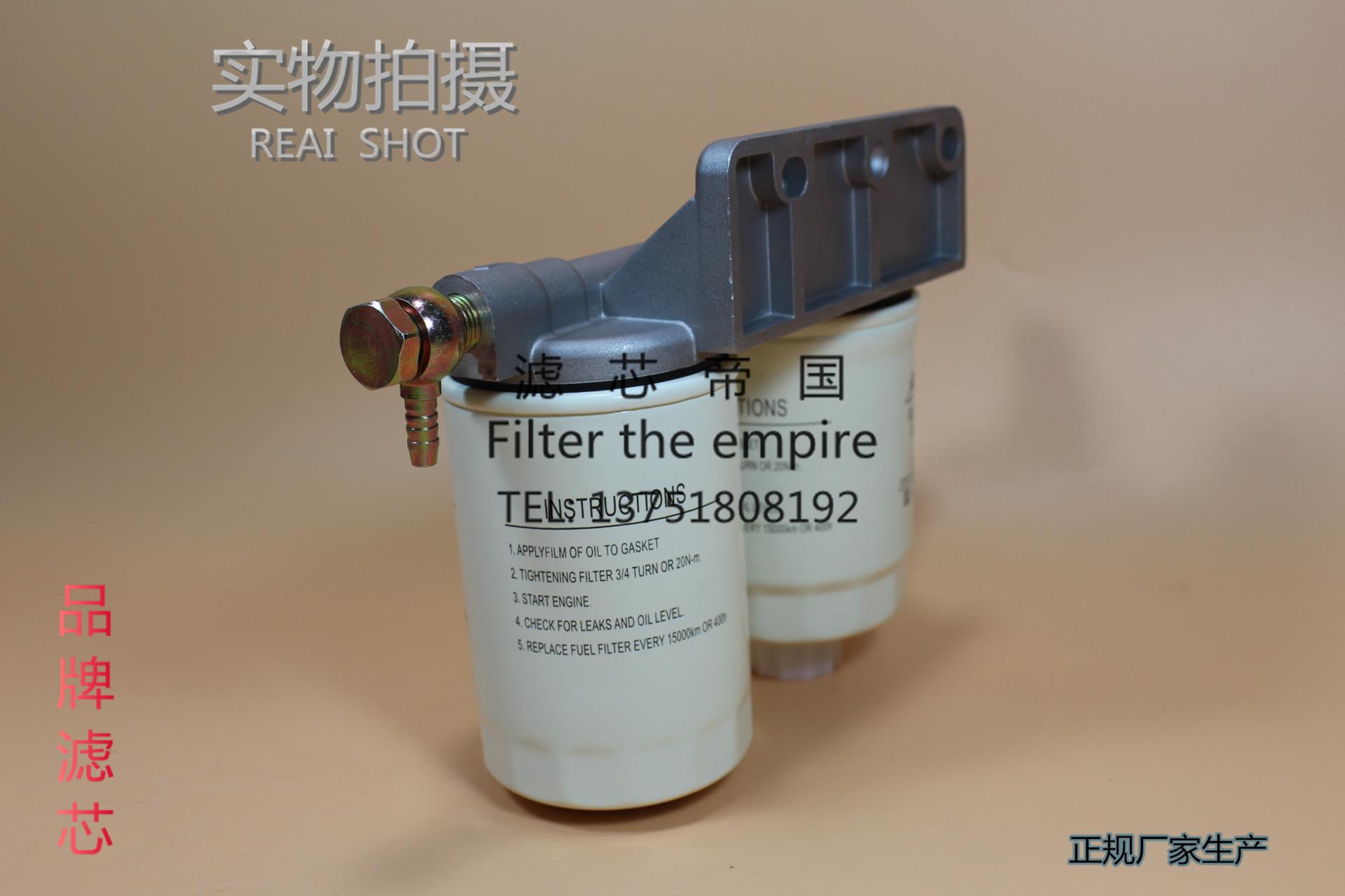 Cx0710 Dx150 Double Filter Housing Diesel Base Fuel Assembly Chai Modification