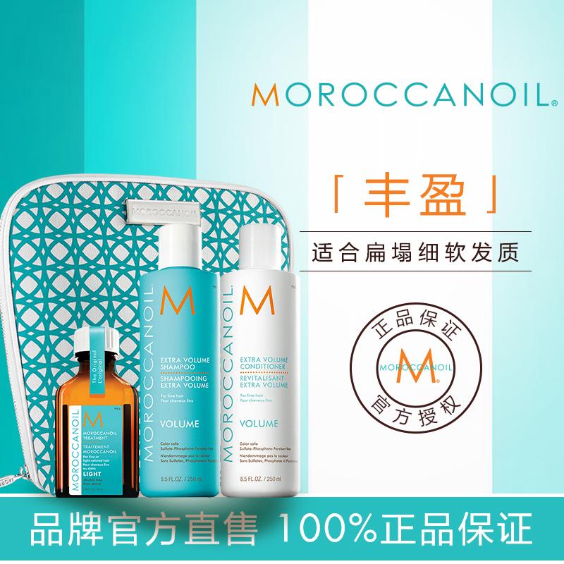 Moroccanoil摩洛哥油丰盈精选套装洗发水护发素蓬松