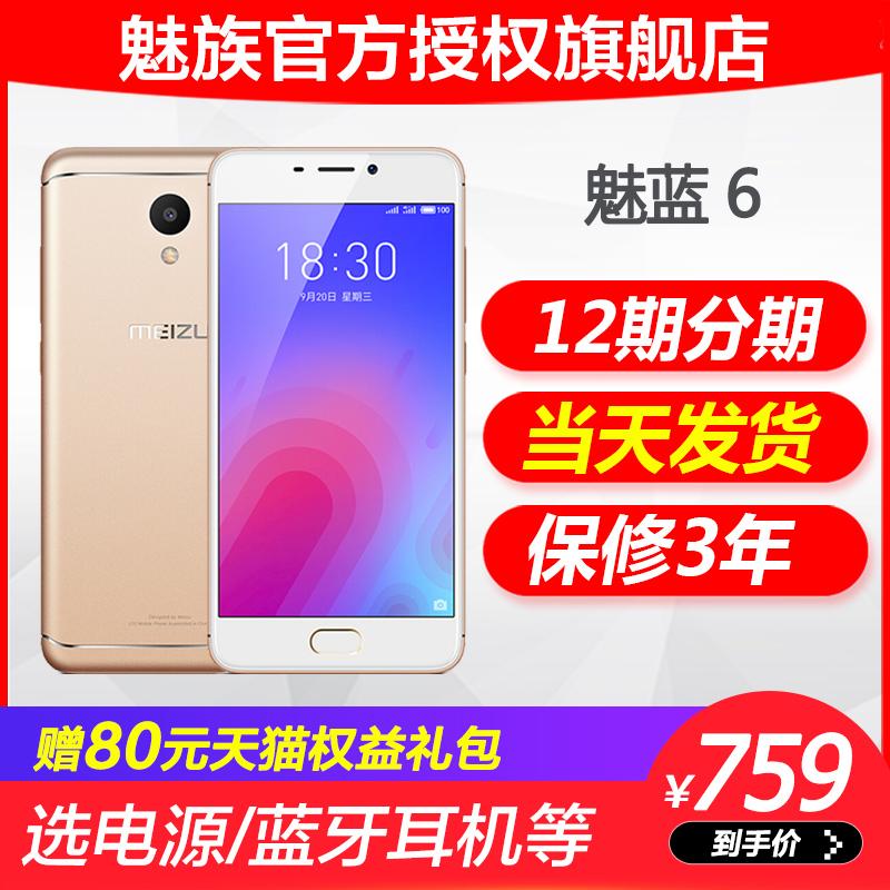 32G低至759起当天发货Meizu-魅族 魅蓝6 全网通手机官方旗舰店