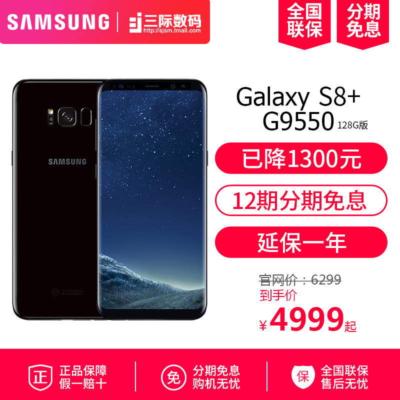 免息好礼-Samsung-三星 Galaxy S8+ SM-G9550 6+128GB S8plus手机