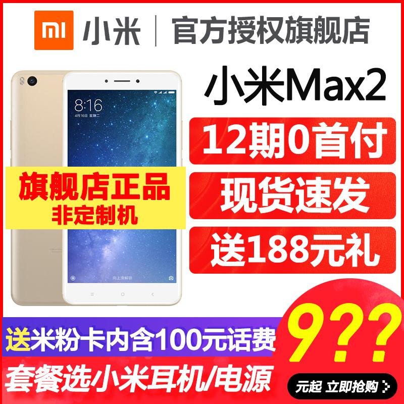 64G低至1048起+选小米耳机-电源】小米Max2现货Xiaomi-小米max2手机大屏3mix全网通4GMax3大屏幕官方正品3新8