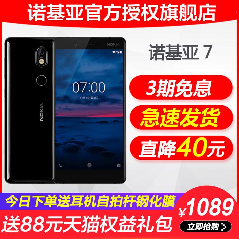 ~3期0息买就送耳机壳膜】Nokia-诺基亚 7 智能8核手机正品官方旗舰店x6 x5 洛基亚8s新品现货7p