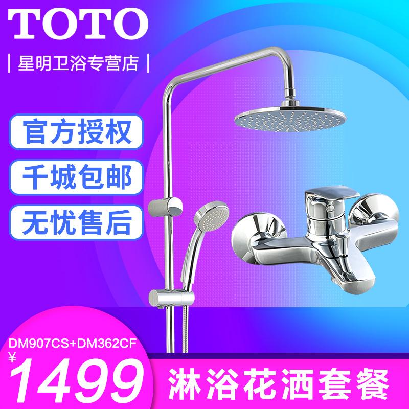 TOTO卫浴壁挂式大顶喷按摩淋浴花洒套装DM907CS+DM362CF