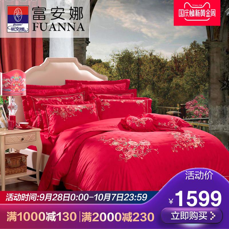 富安娜家纺棉粘提花婚庆多件套双人大红刺绣床品10件套被套床单