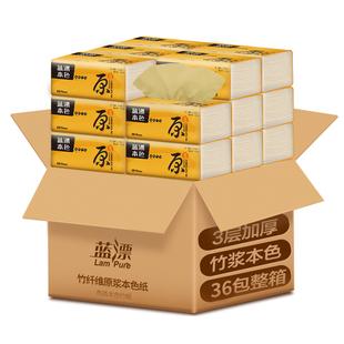 蓝漂原生竹浆本色纸巾抽纸家用卫生纸批发包邮促销整箱家庭装32包