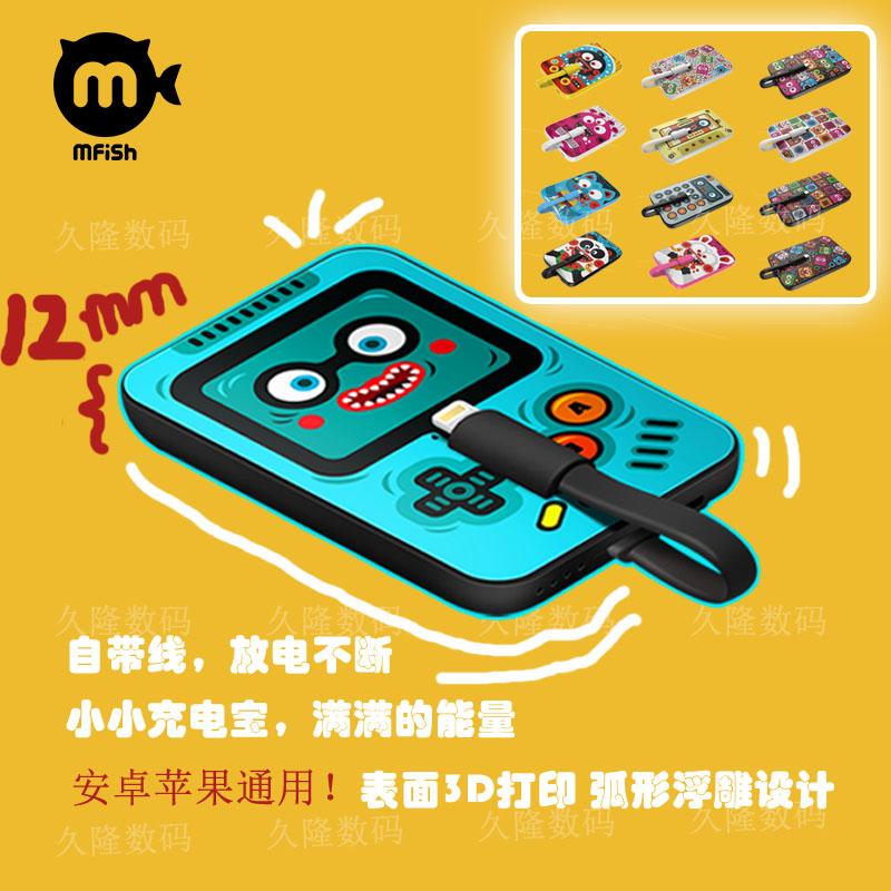 Blueqa/蓝强 黑鱼充电宝可爱超薄卡通迷你卡片式苹果6s移动电源便携小巧通用7