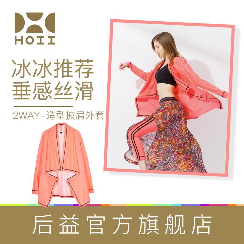 旗舰店正品 台湾后益hoii2WAY-造型披肩外套防晒外套防晒衣