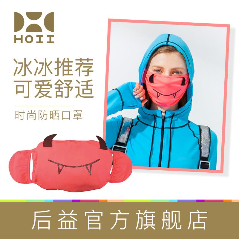旗舰店正品台湾后益hoii 范冰冰推荐 防晒口罩成人款儿童款系列