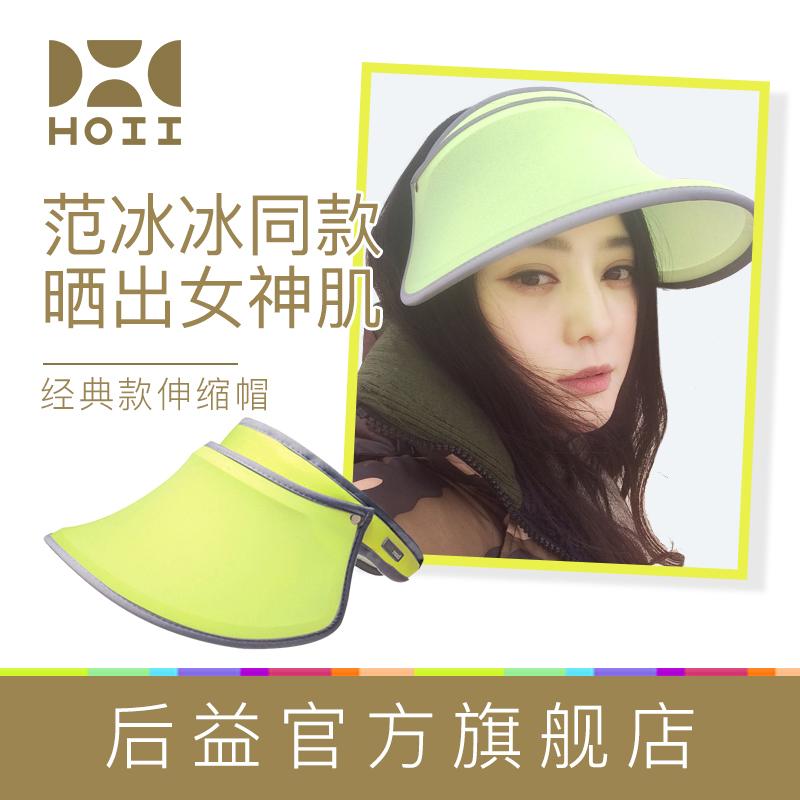 旗舰店正品 台湾后益hoii范冰冰同款伸缩遮阳帽夏季防晒帽