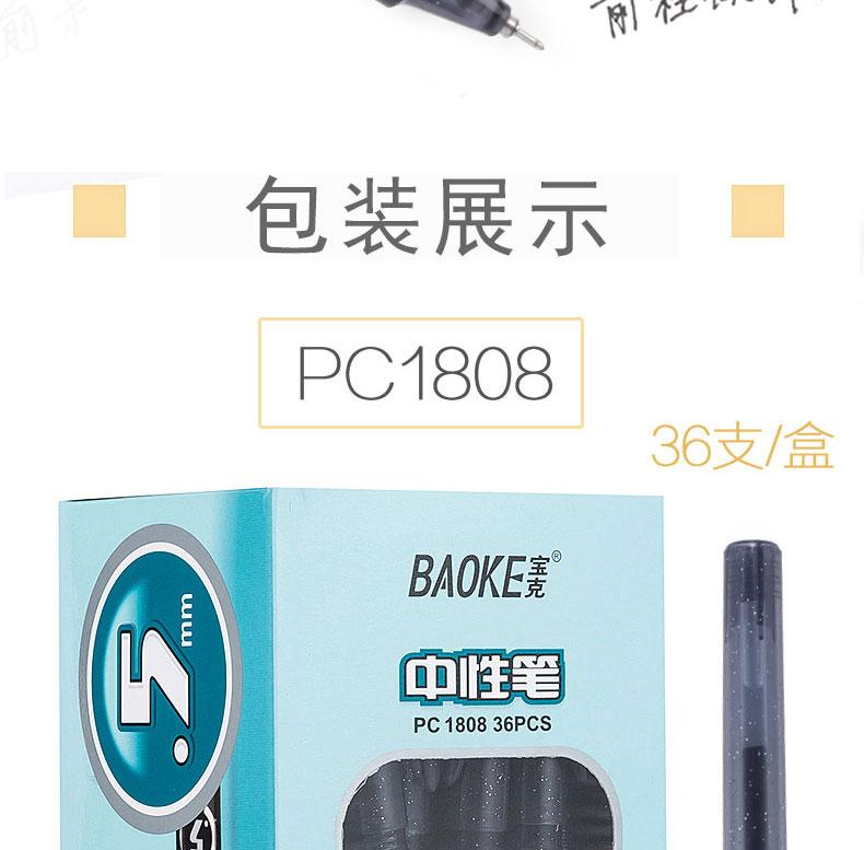 包装展示PC180836支/盒BAOKE中性增PC 1808 36PCS-推好价 | 品质生活 精选好价