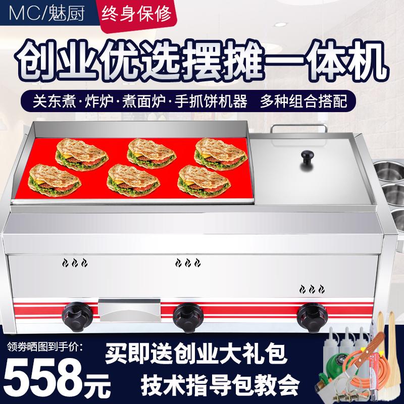 手抓饼机器燃气商用摆摊烤鱿鱼铁板烧铁板设备煤气扒炉炸炉一体机
