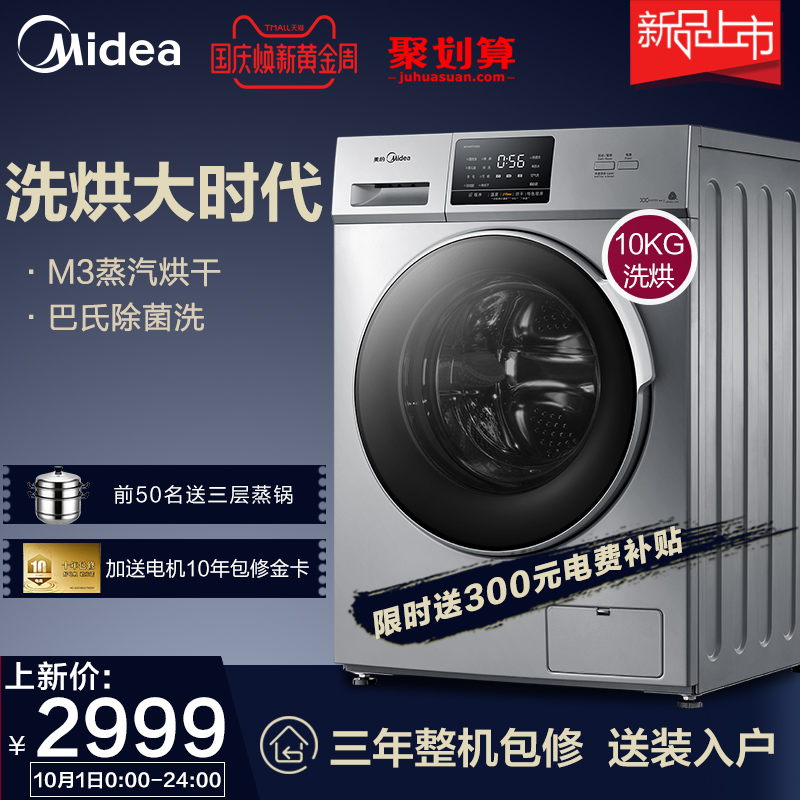 美的全自动滚筒洗衣机变频家用带烘干洗烘一体机10kg公斤大容量