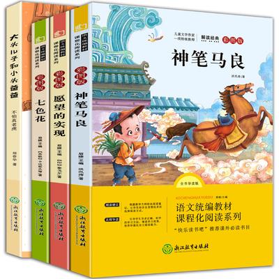 快乐读书吧二年级下册全套5册课外书必读 注音版神笔马良大头儿子和小头爸爸父亲愿望的实现七色花6-12周岁一起长大的玩具儿童书籍