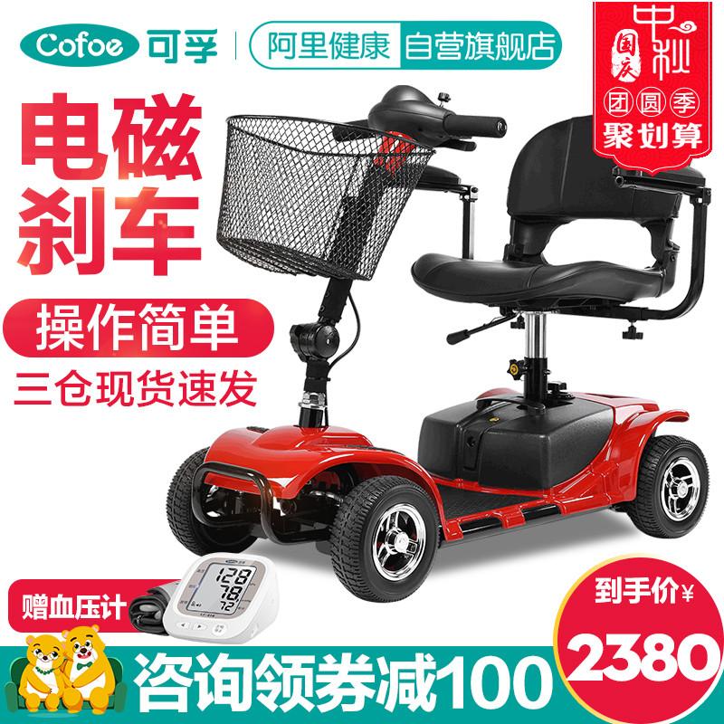 可孚四轮电动轮椅残疾人老年折叠轻便代步车老人全自动智能轮椅车