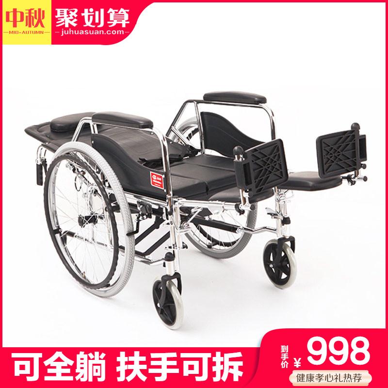 鱼跃牌轮椅带坐便多功能折叠轻便便携可全躺瘫痪轮椅手推车h008b