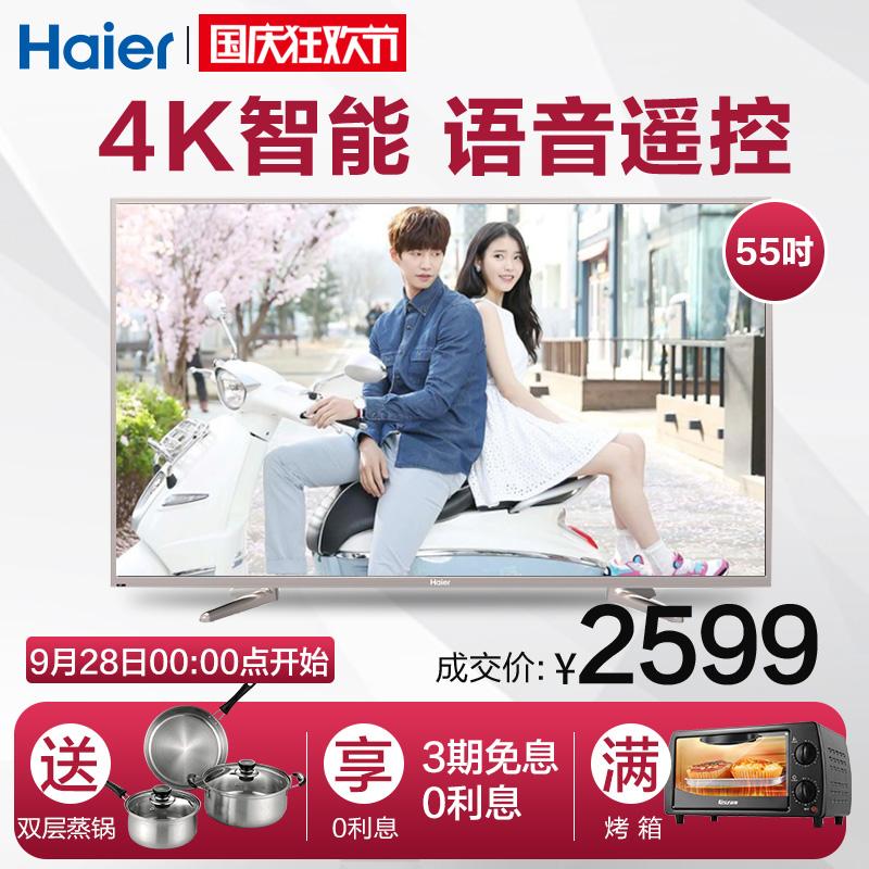 Haier-海尔 LS55A31J 55英寸4K超高清大屏网络LED液晶平板电视机