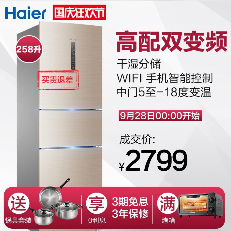海尔冰箱三门变频258升节能无霜家用 Haier-海尔 BCD-258WDVMU1