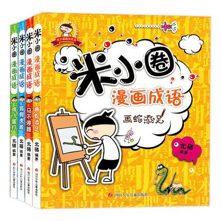 [盛泰图书专营店儿童文学]上学记米小圈漫画成语全套装共4册不注月销量36件仅售44.4元