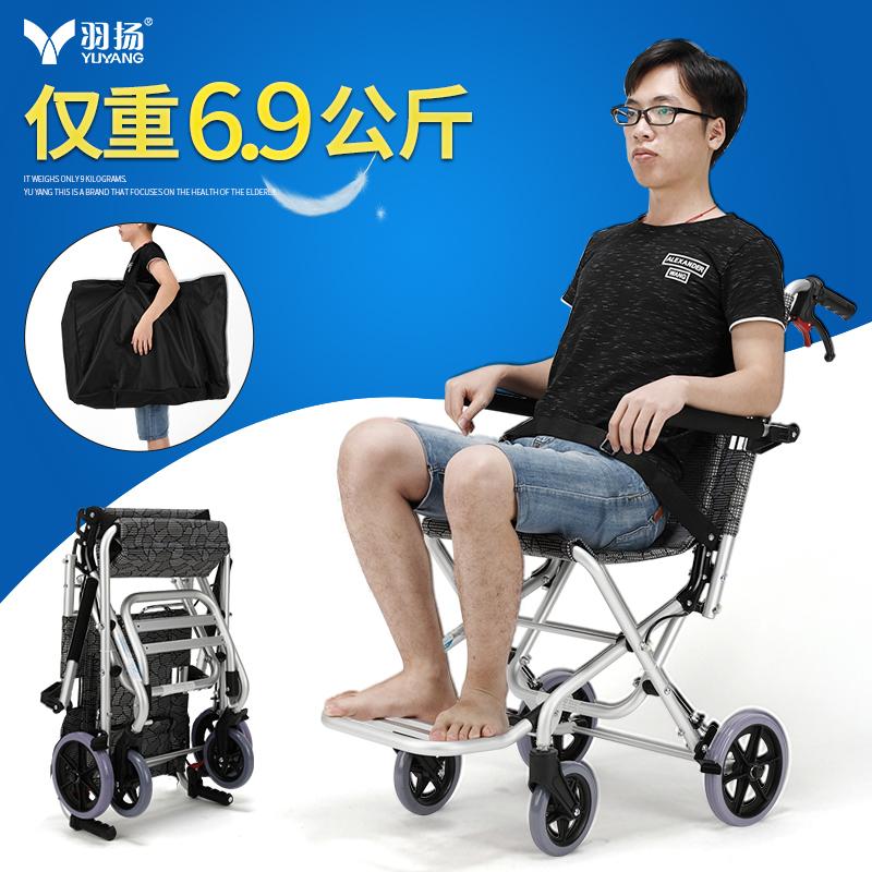 羽扬老人轮椅折叠轻便 便携超轻老年残疾人旅行儿童轮椅手推车小