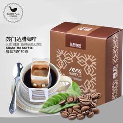 森朴挂耳咖啡 日本滤袋阿拉比卡曼特宁 咖啡豆现磨礼盒装特价包邮