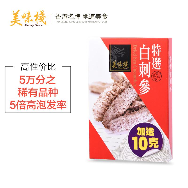 美味栈 南太平洋产进口送礼特选淡干野生白刺海参海鲜干货60g*9盒