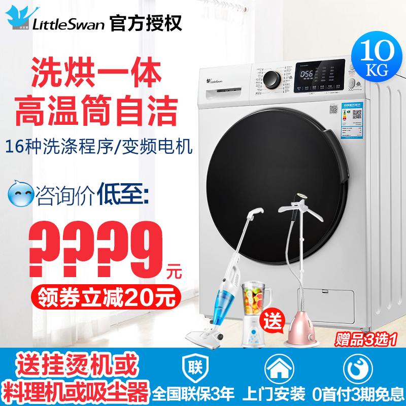 小天鹅10公斤KG全自动家用洗烘干一体变频滚筒洗衣机 TD100V80WDX