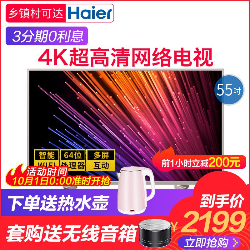 Haier-海尔 LS55M31 55英寸4K高清人工智能网络LED液晶平板电视60